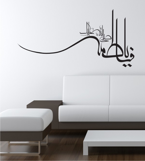 wandtattoo auf arabisch reuniecollegenoetsele. Black Bedroom Furniture Sets. Home Design Ideas